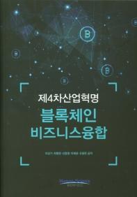 제4차산업혁명: 블록체인 비즈니스융합