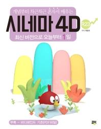 개념부터 차근차근 혼자서 배우는 시네마 4D R23