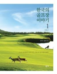 한국의 골프장 이야기. 1