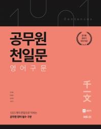 공무원 천일문 영어구문(전2권)