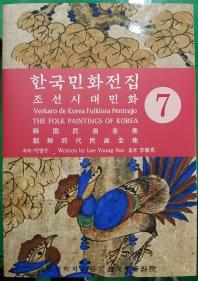 한국민화전집. 7