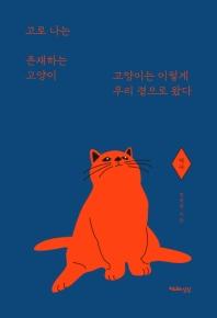 고로 나는 존재하는 고양이: 역사