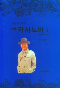 천명의 사랑 서울 카사노바. 2: 양코의 유혹
