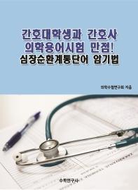 간호대학생과 간호사 의학용어시험 만점! 심장순환계통단어 암기법