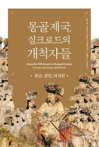 몽골 제국, 실크로드의 개척자들