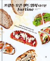 프랑스 오픈 샌드위치 타르틴