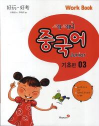 쎄쎄니 중국어 Junior Work Book(기초편). 3