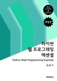 파이썬 웹 프로그래밍 에센셜 개정판
