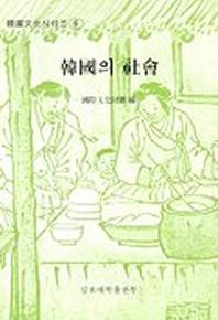 한국의 사회(한국문화시리즈 6)