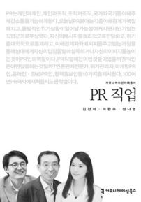 PR 직업 (커뮤니케이션이해총서)