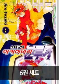 소타군의 아키하바라 분투기 6권 완결 세트