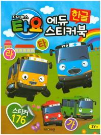 꼬마버스 타요 에듀 한글 스티커북(스티커176)