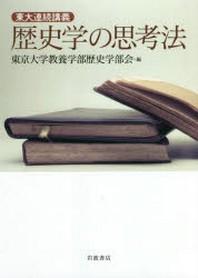 歷史學の思考法 東大連續講義