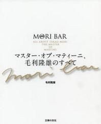 MORI BAR マスタ-.オブ.マティ-ニ,毛利隆雄のすべて