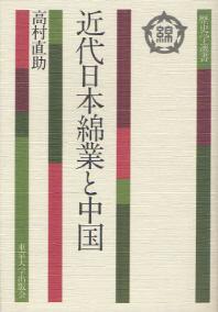 近代日本綿業と中國