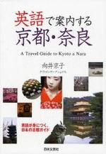英語で案內する京都.奈良
