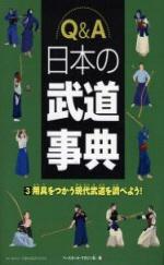 Q&A日本の武道事典 3