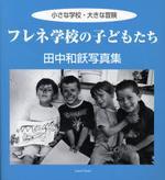 フレネ學校の子どもたち 小さな學校.大きな冒險 田中和?寫眞集