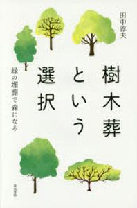 樹木葬という選擇 綠の埋葬で森になる