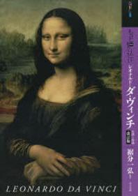 もっと知りたいレオナルド.ダ.ヴィンチ 生涯と作品