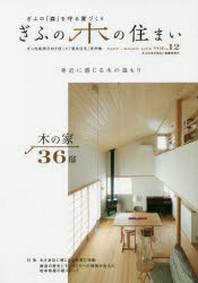 ぎふの木の住まい ぎふの「森」を守る家づくり VOL.12 ぎふ性能表示材を使った「優良住宅」實例集