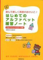 はじめてのアルファベット練習ノ―ト 遊んで樂しく英語のおけいこ アルファベットとロ―マ字
