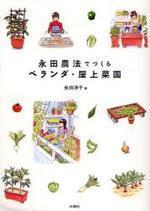 永田農法でつくるベランダ.屋上菜園