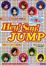 一緖にHEY!SAY!JUMP まるごと1冊!「素顔のJUMP」に超密着☆超獨占エピソ-ド&情報滿載!! 「HEY!SAY!JUMP」超[5]エピソ-ドBOOK