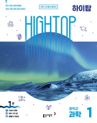 High Top(하이탑) 중학 과학 1(2021)