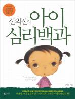 신의진의 아이 심리백과