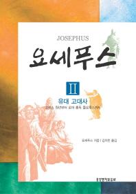 요세푸스. 2: 유대고대사