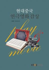 현대중국 연극영화 감상(2학기, 워크북포함)