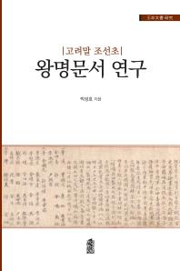고려말 조선초 왕명문서 연구