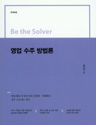 Be the Solver 영업 수주 방법론