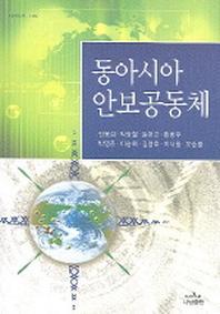 동아시아 안보공동체