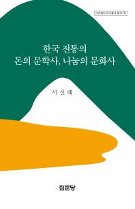 한국 전통의 돈의 문학사, 나눔의 문화사