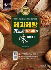 제과제빵기능사 실기시험에 미치다(2020)