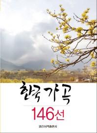 한국 가곡 146선