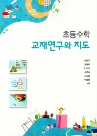 초등수학 교재연구와 지도