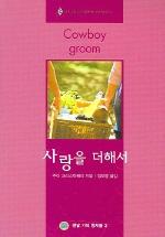 사랑을 더해서 (할리퀸 로맨스 V-018) (05/02)