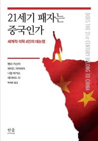 21세기 패자는 중국인가