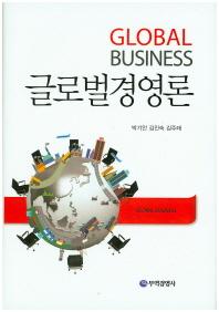 글로벌경영론