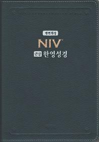 NIV 큰글 한영성경(다크블루/대/단본/PU/색인/무지퍼/NKNI 82AB)