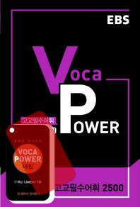EBS 보카 파워(Voca Power) 고교필수어휘 2500(2019)