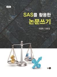 SAS를 활용한 논문쓰기