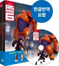 빅 히어로(Big Hero 6)
