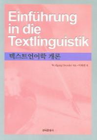 텍스트언어학 개론