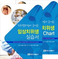 치위생과정에 근거한 임상치위생 실습서+임상치위생 Chart 세트