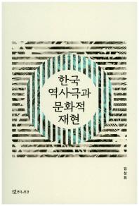 한국 역사극과 문화적 재현