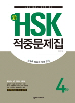 신 HSK 적중문제집 4급